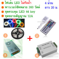 ไฟ LED Strip 5050 RGB 4 ม้วน พร้อม Adepter 360W RGB LED Amplifier 12A Controller 44 key 1 ตัว LED Strip SET G