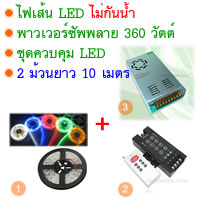 ไฟ LED Strip 5050 RGB 2 ม้วน พร้อม Adepter 360W Controller 8 key 1 ตัว LED Strip SET F