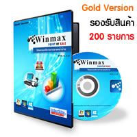 ��������˹����ҹ ����� POS (Gold Version) Point of Sale Software Winmax POS (Gold Version)