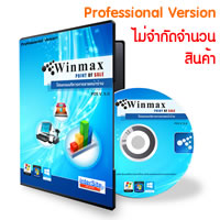 ��������˹����ҹ ���������Թ��� POS (Professional Version) Point of Sale Program Winmax POS (Professional Version)
