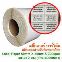 ʵ����������� 50x30�� 2000�ǧ Label Barcode barcode-S2