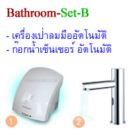 ����ͧ�������� �������͡��������� �Դ�ѵ��ѵ�Ẻ����ͧ������ Bathroom-Set-B