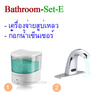 ��͡��� Sensor Ẻ����ͧ������ ���������ͧ����ʺ������ �������ҧ����ѵ��ѵ� Bathroom-Set-E
