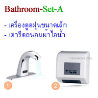 ��͡��� Sensor Ẻ����ͧ������ ����� ����ͧ���������ѵ��ѵ� Bathroom-Set-A